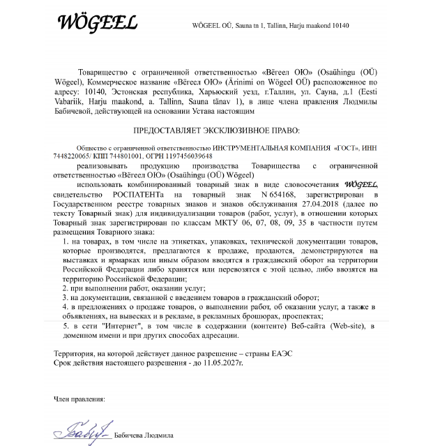Эксклюзивное право ИК ГОСТ на реализацию продукции Wogeel OU